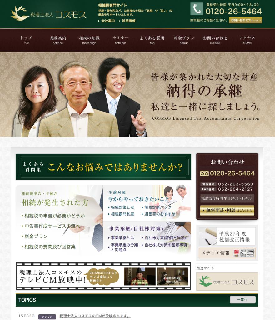 スクリーンショット 2015-03-16 18.23.10