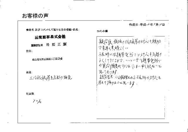 saneisyouzi20090812.jpg