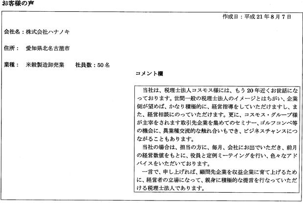 株式会社ハナノキ